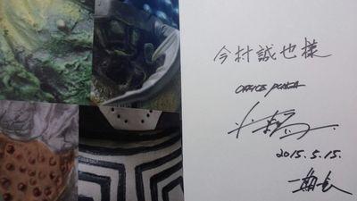 小森さんサイン.jpg